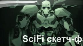 SciFi скетч-файт. Набор участников