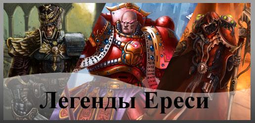 Легенды Ереси — результаты голосования