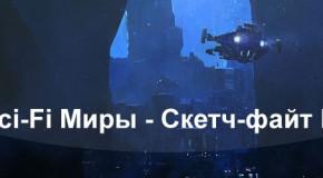 Sci-Fi Миры — Скетч-файт №2