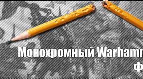 Монохромный Warhammer. Файт. Набор участников