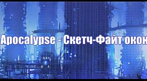 Post Apocalypse — Скетч-Файт окончен!