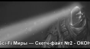 Sci-Fi Миры — Скетч-файт №2 — Окончен