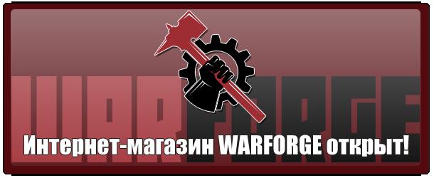 Интернет-магазин WARFORGE открыт!