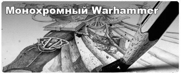 Монохромный Warhammer. Файт начался!