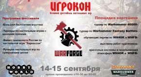 WARFORGE на ИгроКоне 2013