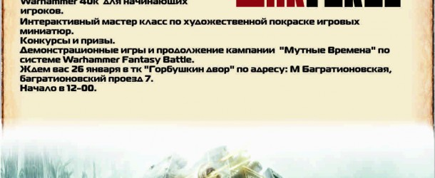 Warhammer в «Горбушкином Дворе»