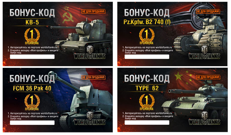 World of cartoon tanks lenov