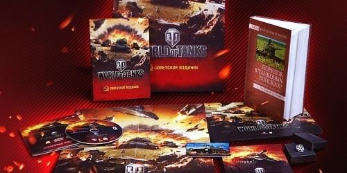Подарочные издания World of Tanks!