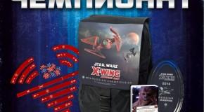 Национальный Чемпионат по настольной игре «Star Wars: X-Wing. Игра с миниатюрами»